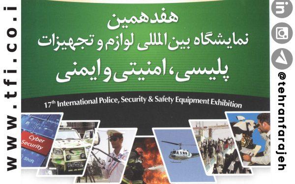 نمایشگاه بین المللی لوازم و تجهیزات پلیسی، ایمنی و امنیتی ۲۰۱۸