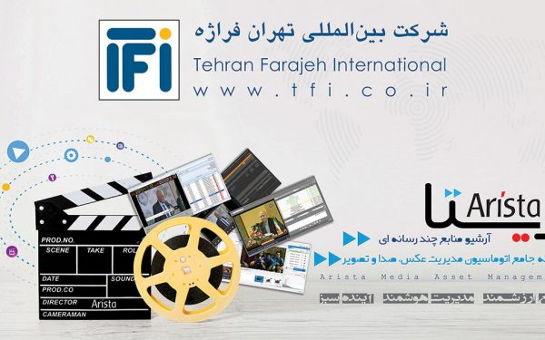 سامانه جامع اتوماسیون صدا و تصویر آریستا (TFI Arista Media Asset Management)