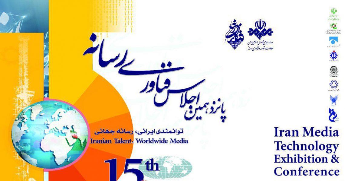 حضور شرکت بین المللی تهران فراژه در پانزدهمین اجلاس فناوری رسانه