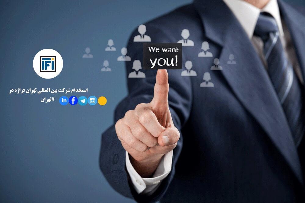 استخدام در شرکت تهران فراژه