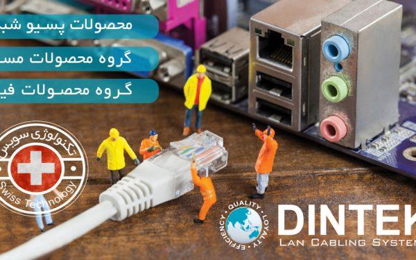 انتخاب کابل شبکه مناسب